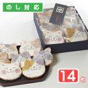 福々ねこ煎餅・「七福にゃんべい」(14枚入り箱)【※のしをご希望の方は必ず備考欄等でご指示ください「猫スイーツ・ネコのお菓子・ねこ煎餅・ネコ好きさんへのプレゼントに最適」