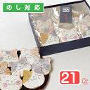 福々ねこ煎餅・「七福にゃんべい」(21枚入り箱)「猫スイーツ・ネコのお菓子・ねこ煎餅・ネコ好きさんへのプレゼントに最適」