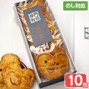 ハートほほえみ(笑)せんべい(10枚箱)「ギフト・贈答・プレゼント・退職祝い・結婚祝い・送別会に最適品」