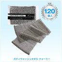 【1個33円】ボディウォッシュタオル(フォーミー)120個