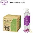 【フローラルの香り】【1Lあたり340円】ハーバルエクストラ 美容液コンディショナー 20L【業務用】