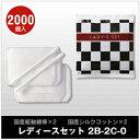 【1個11円】レディースセット(2B-2C-0)モザイク袋(黒) ×2000個