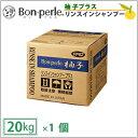 【泡立ちUP!】【1Lあたり240円】ボンペルル 柚子プラス 業務用リンスインシャンプー 20kg