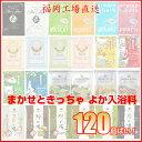 【送料無料!】安心の国内福岡工場直送!入浴剤 福袋 120個詰め合わせ