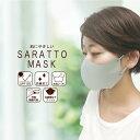マスク UVカット 水着素材 ホワイト SARATTO MASK〔さらっとマスク〕 フリーサイズ 1枚