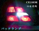 30セルシオ前期/激高輝度 LEDバックランプ/UCF30/31 MC-