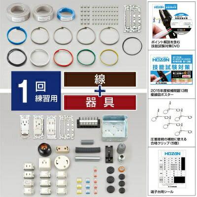 ホーザン 第2種電気工事士試験推奨品!! 第二種電気工事士技能試験練習用1回セット2016 DK−15−1
