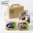 【欠品中・納期未定】IZAMESHI イザメシ スピードセット (レトルト おいしい 保