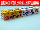 旭化成 クックパーEG 33cm×30m(1本)クッキングシート・激安!【10300以上のお買い上げで】