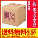 熊野油脂 桜ボディーソープ18L(1本)激安!さくら