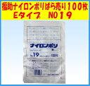 福助工業 ナイロンポリ Eタイプ NO19 100枚【10300円以上のお買い上げで送料無料】