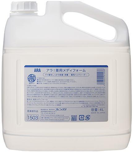 フェニックスアラ薬用メディフォーム4L1本介護施設・病院様向け泡ハンドソープ美容・コスメ・香水・ボデ