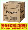 花王 業務用 ヌルツキカット 10L 花王プロシリーズ・激安...