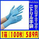 ニトリル極薄手袋 Sサイズ・Mサイズ・Lサイズ ブルー 粉無・パウダーフリー(100枚入)【PackStyle】激安!02P15Apr14