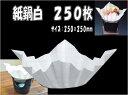 紙鍋 白(250枚入)激安特価!【混載10300円以上のご注...