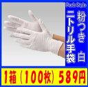 ニトリル極薄手袋 Sサイズ・Mサイズ・Lサイズ 白 粉付き(100枚入)【PackStyle】激安!02P15Apr14
