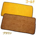 【送料無料】サウナマット(ゴールド)10枚 小ロッド対応!02P22Nov13