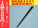 Domestic SPS reuse chopsticks (えびす chopsticks) 21, 8cm square black (ten case) [free shipping by purchase more than 混載 10,000 yen]