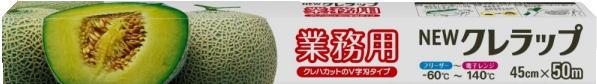 クレハニュークレラップ45cm×50m(1本)混載10300円以上のお買い上げで送料無料キッチン用品