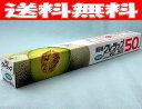 【送料無料】ニュークレラップ 45cm×50m(20本り)02P28Sep16