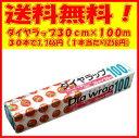 【送料無料】三菱アルミ ダイヤラップ30cm×100m(30本入り)02P28Sep16