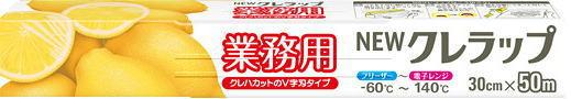 クレハニュークレラップ30cm×50m(1本)激安混載10300円以上のお買い上げで送料無料キッチン