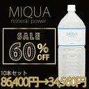 ミクアミネラルパワー2000ml 10本セット 世界トップクラスのミネラル含有量 生体ミネラル 超ミネラル水 最安