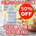 ミクアミネラルパワー 500ml 世界トップクラス の ミネラル含有量 30種類 のミネラル が 簡単に摂れる ミネラルサプリ マルチミネラル水 超ミネラル