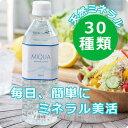 《 ミクアミネラルパワー 500ml》世界トップクラスのミネラル含有量 30種類のミネラルが簡単に摂れる ミネラルサプリ マルチミネラル水 超ミネラル