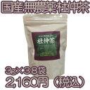 国産杜仲茶 由布産 無農薬栽培 3g×38袋