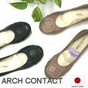 ショッピングコンタクト アーチコンタクト ARCH Contact パンプス バレエフラットシューズ No.39081 ブラック ダークピンク