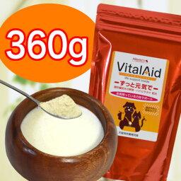 肝臓サポート成分配合!ミルク風味でお水をガブガブ飲みます♪筋肉のエネル源となるアミノ酸が入っているのでスポーツドッグにもオススメ免疫力アップのハナビラタケ入り◆バイタルエイド360g