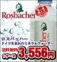 強炭酸水Rosbacher(ロスバッハーパワースパークリング)ミネラルウォーター/ドイツ/硬水500ml×24本【送料無料】