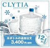 【富士山の天然水クリティア】【富士山のお水】追加ボトルのご注文/12リットル×2本【RCP】【】【CLYTIA】【非加熱】