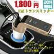FMトランスミッター G7 三色 Bluetooth 対応 ハンズフリー通話 iPhone Android USB充電12V 24V ブルートゥース 無線 音楽再生MicroSD AUX 一年保証
