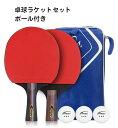 高品質 卓球ラケット2本セット ラバー貼り ボールセット ペンホルダー シェークハンド シェークラケ...
