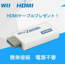 Wii HDMI 変換器 コンバーター HDMI変換アダプタ Wii TO HDMI CONVERTER BOX アップコンバーター