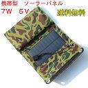 迷彩 ソーラー充電器 ソーラー パネル 携帯型7W 5V USB出力 防水 送料無料 ソーラーチャージャー 太陽光発電 緊急用 屋外 徒歩 登山 旅行用
