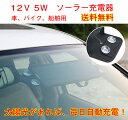 車 バイク用 ソーラー充電器12V 5W 送料無料 バッテリー上がり防止 防水 ソーラー パネル携帯型 ソーラーチャージャー 太陽光発電 緊急用 防災用