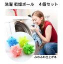 洗濯 ボール セット 洗濯機 乾燥機 ボール 4個セット 洗...