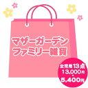 ★★ マザーガーデン ファミリー雑貨 ハッピーバック アウトレット店限定 ラッキーパック お楽しみ
