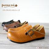 柔软的素材和善地包进去脚下。送交《日本制》确实的构造。Porma-ma-porumama-休闲懒汉鞋因为【女低音Libro】※SALE品不可退换[柔らかな素材が足元を優しく包み込みます。《日本製》確かな作りをお届けいたします。Po