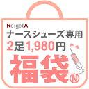 福袋2足1,980円!訳ありナース福袋 -ナース-同梱不可