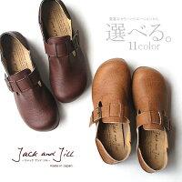 JackandJill-ジャックアンドジル-日本製ナチュラルスリッポンシューズJJ-015【アルトリブロ】