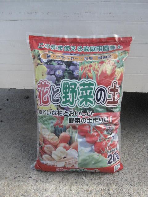 花と野菜の土   ハイグレード 元肥入り  20袋セット送料無料 多孔質なので土に混ぜ込むことで土をやわらかくし、有用微生物の働きを良くします。土の重たい荷物花と野菜いろんな土を 自宅までお届けいたします。