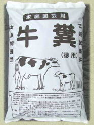 牛糞堆肥 20L10袋を 送料無料でお届けいたします。  一袋の重さは 約七キロです。重たい荷物 自宅までお届けいたします。