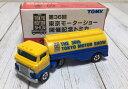 【新品】トミカ 第36回 東京モーターショー 開催記念トミカ No.2 日野 セミトレーラー トランスポーター  240001001855
