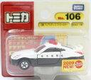 トミカ No.106 日産 フェアレディZ パトロールカー (ブリスター) ブリスター剥がれ2400010024450