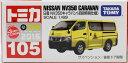 【新品】トミカ No.105 日産 NV350 キャラバン (初回特別仕様) 240001009833
