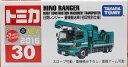 【新品】トミカ No.30 日野レンジャー 重機搬送車 (初回特別仕様) 240001009828